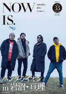 NOW IS.VOL.33(2019.1.11).jpg